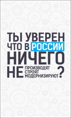 HTML5-баннер: Сделано у нас