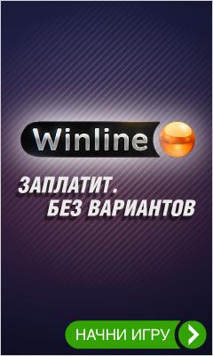 Winline Где игра там азарт