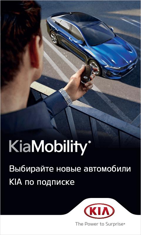HTML5-БАННЕР: KiaMobility. Новые автомобили KIA по подписке