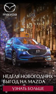 HTML5-БАННЕР: Неделя новогодних выгод на Mazda