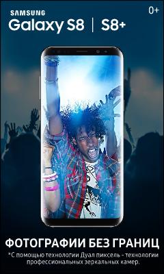 HTML5-баннер: Samsung galaxy S8