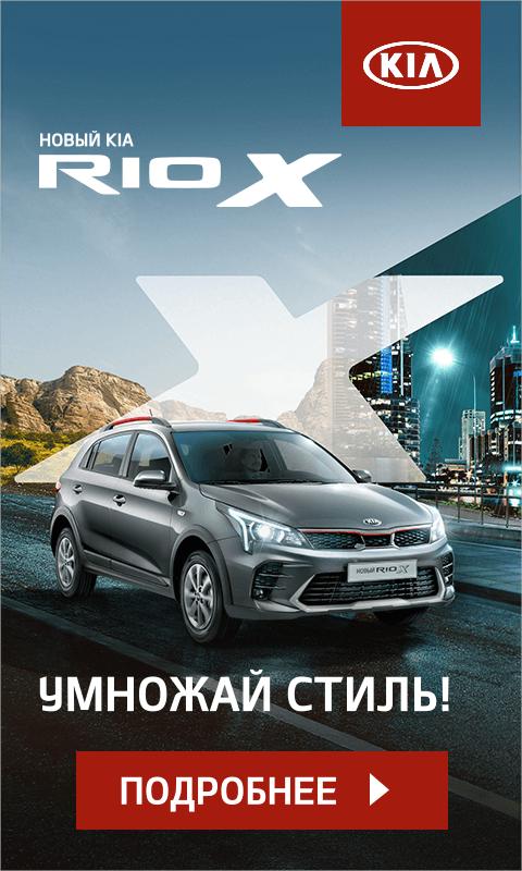 HTML5-БАННЕР: Новый KIA RIO X