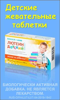 HTML5-баннер: Лютеин детский