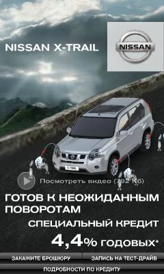 """Баннер """"Nissan X-Trail"""". Баннер №1"""