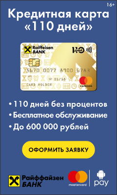 HTML5 баннер: Raiffesen bank 110 days