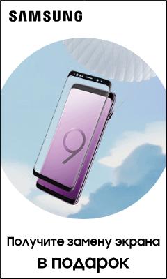 HTML5-баннер: Samsung S9|S9+. Замена экрана в подарок