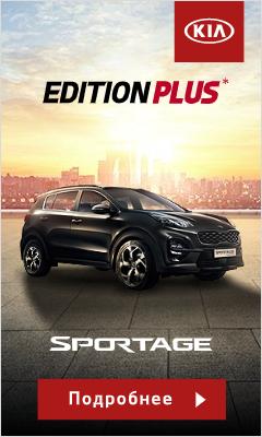 HTML5-БАННЕР: Kia Sportage Edition Plus