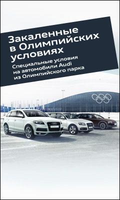 Audi. Автомобили из олимпийского парка