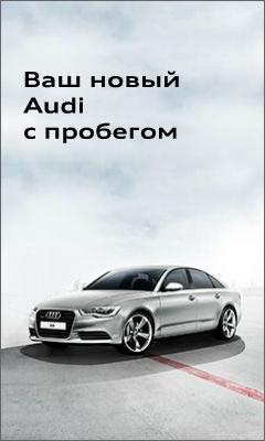 Ваш новый Audi с пробегом!