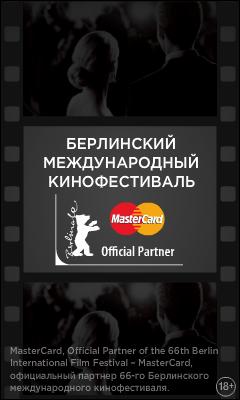 MasterCard Берлинский Кинофестиваль