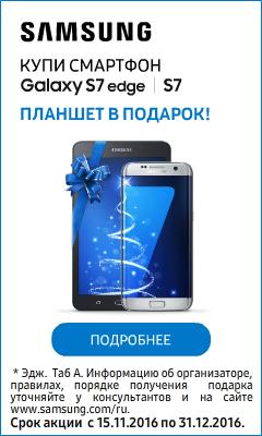 Samsung Galxy S7 edge. Планшет в подарок!