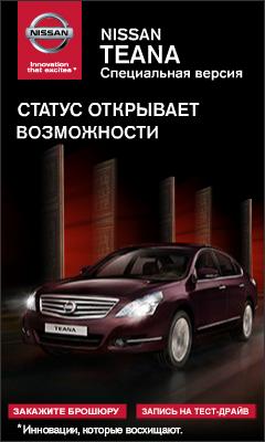 Nissan Teana. Баннер №3