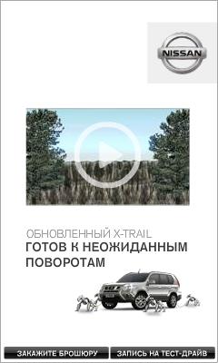 Nissan X-Trail. Баннер №1
