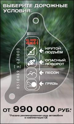 """Баннер """"Nissan X-Trail"""". Баннер №2"""