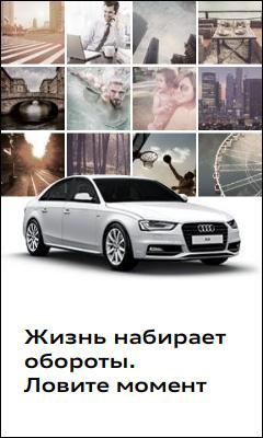 Audi A4. Баннер №2