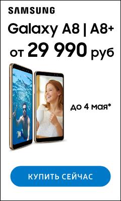 HTML5-баннер: Samsung A8|A8+. Специальная цена
