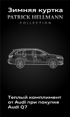 HTML5-баннер: Audi. Зимняя куртка при покупке