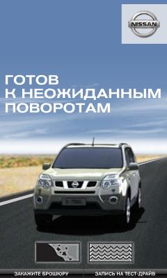 Nissan X-Trail. Баннер №2