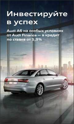 Audi A6. Баннер №1