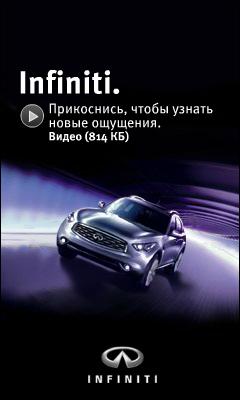 Баннер: Infiniti FX от компании Bannermakers.ru. Баннер №2