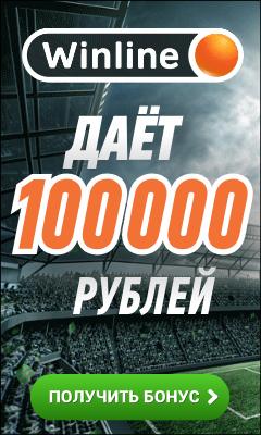 HTML5-баннер: Winline. Забери 100 000 рублей по промокоду