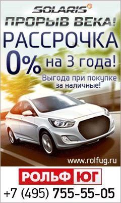 Hyundai Solaris. Прорыв века!