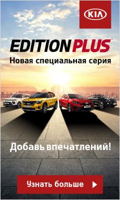 HTML5-БАННЕР: Kia Edition Plus