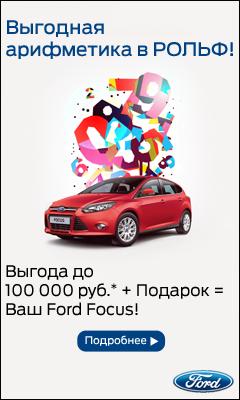 Ford Focus. Выгодная арифметика