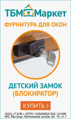 HTML5-баннер: ТБМ Маркет. Фурнитура для окон
