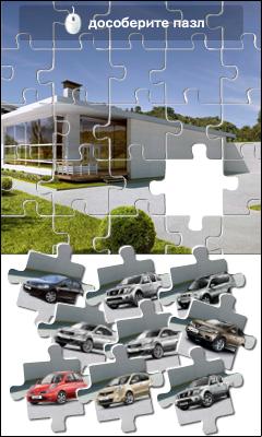 Nissan Puzzle