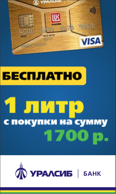 HTML5-баннер: Лукойил Уралсиб