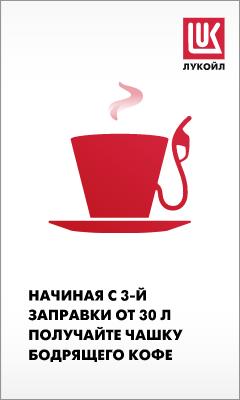 HTML5-баннер: Lukoil. Бодрой дороги