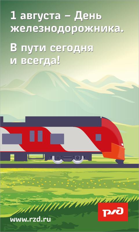 HTML5-БАННЕР: 1 августа - День железнодорожника!