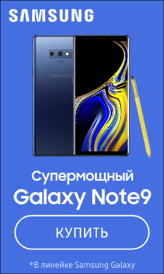 HTML5-баннер: Samsung Galaxy Note9