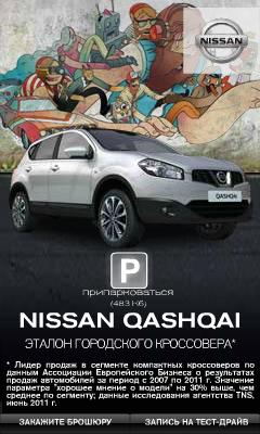 Nissan Qashqai. Баннер №1