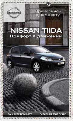 Nissan Tiida. Баннер №3