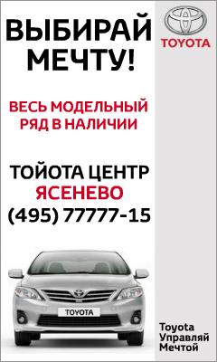 Тойота Центр Ясенево. Баннер №2