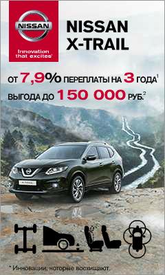 Nissan X-Trail в кредит 7,9% на 3 года*