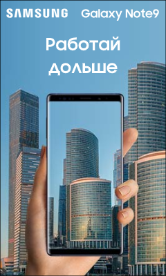 HTML5-баннер: Samsung Galaxy Note9. Battery