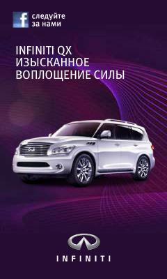 Баннер: INFINITI QX от компании Bannermakers.ru. Баннер №3