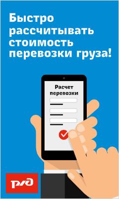 HTML5-БАННЕР: РЖД. Грузовые перевозки