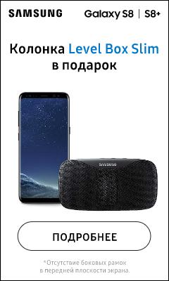 HTML5-баннер: Samsung Galaxy S8. Levelbox в подарок