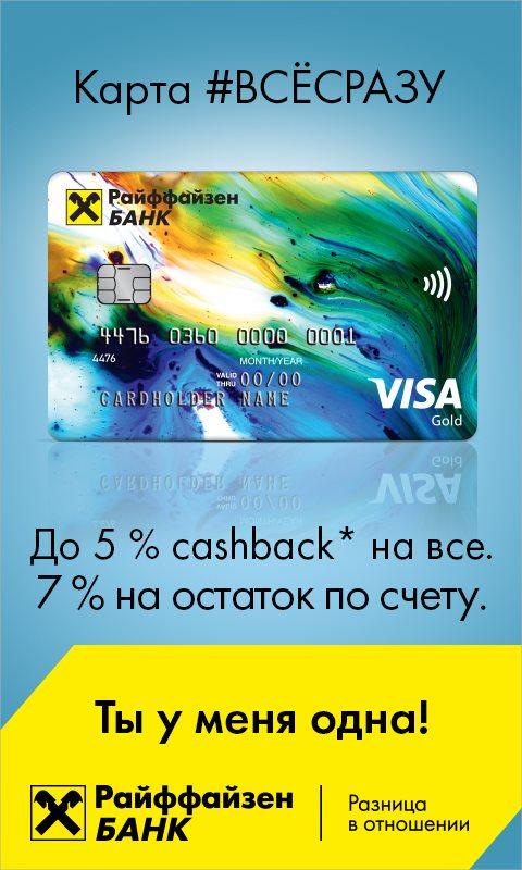 КАРТА ВСЁСРАЗУ