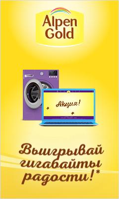 HTML5 баннер: Alpengold. Выигрывай гигабайты радости