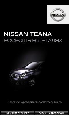 Nissan Teana. Баннер №1