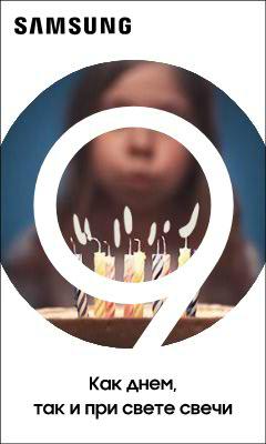 HTML5-баннер: Samsung S9|S9+. Яркие фото как днем, так и при свете свечи