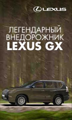 HTML5-баннер: Lexus GX Легендарный внедорожник