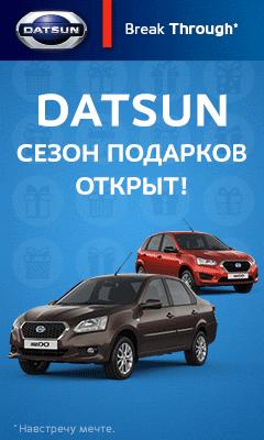DATSUN - Сезон подарков открыт