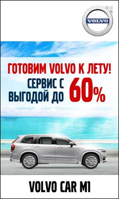 Volvo Готовим Volvo к лету