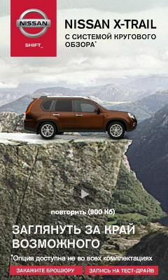 Nissan X-trail. Баннер №3